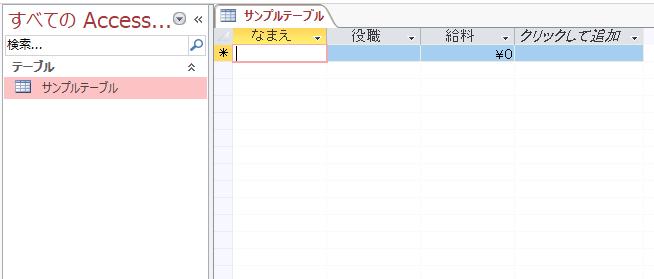 SampleDatabase.accdb(出力先AccessDB)