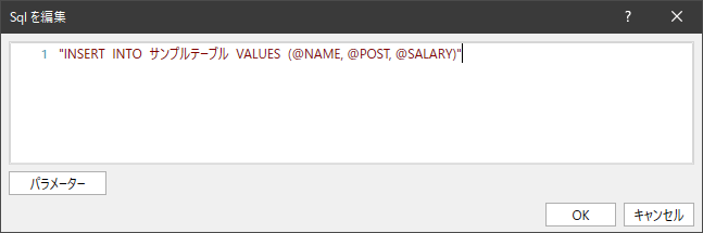 SQL編集画面