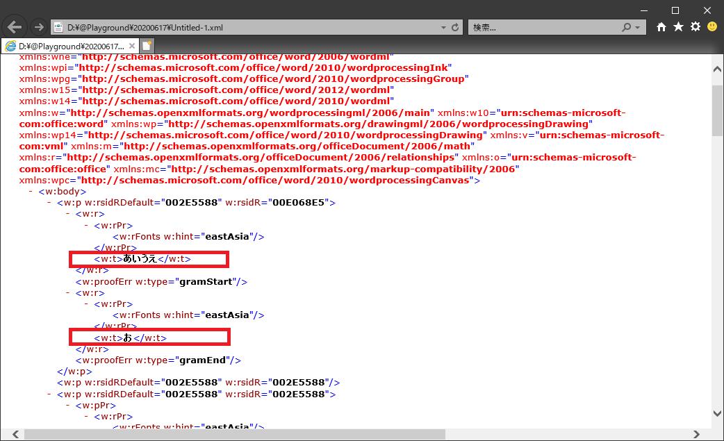 XML文書