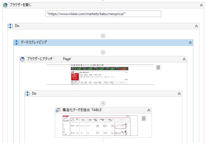 UiPathウェブスクレイピングシーケンスデータ抽出