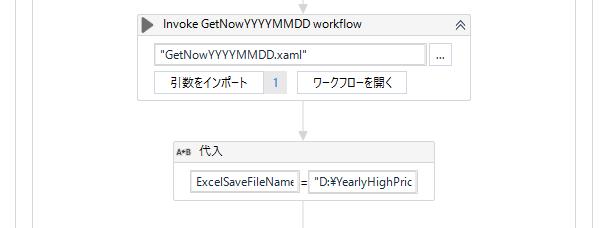 UiPathウェブスクレイピングシーケンスExcelファイル名編集