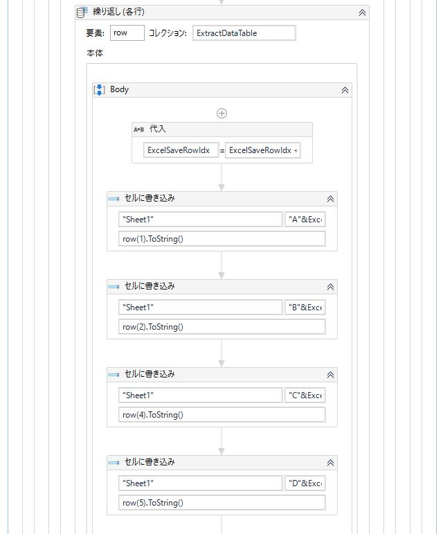 UiPathウェブスクレイピングシーケンスExcel明細データ書き込み